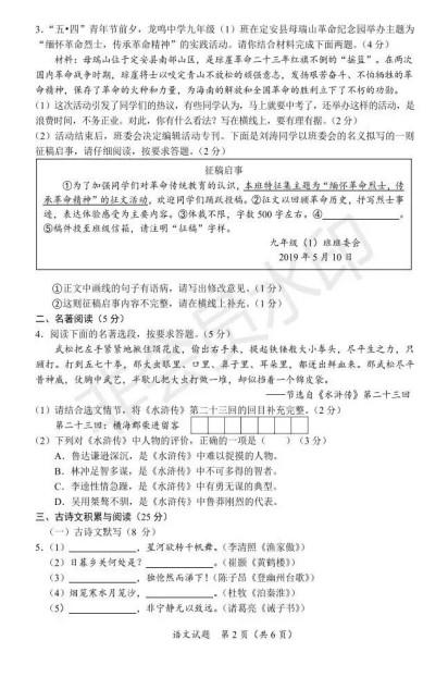 2019年海南中考語文真題及答案【圖片版】2.jpg