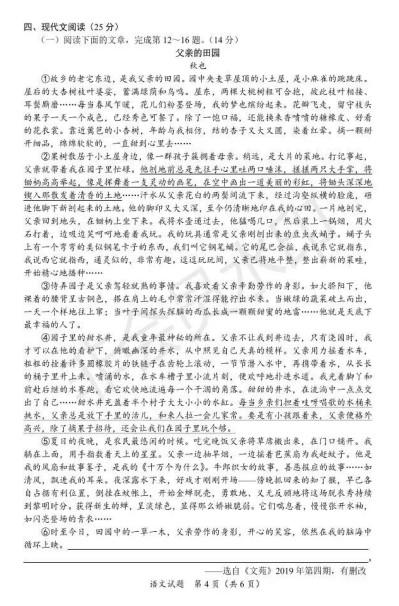 2019年海南中考語文真題及答案【圖片版】4.jpg