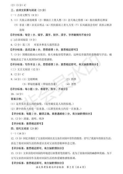 2019年海南中考語文真題及答案【圖片版】8.jpg