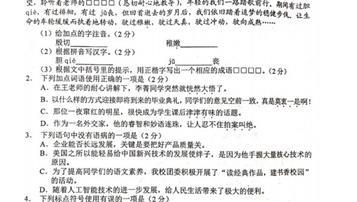 2019年湖南邵陽中考語文試題【圖片版】