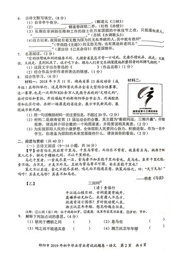 2019湖南邵陽中考語文試題