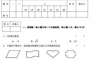 2019年齊齊哈爾中考數學試題【圖片版】