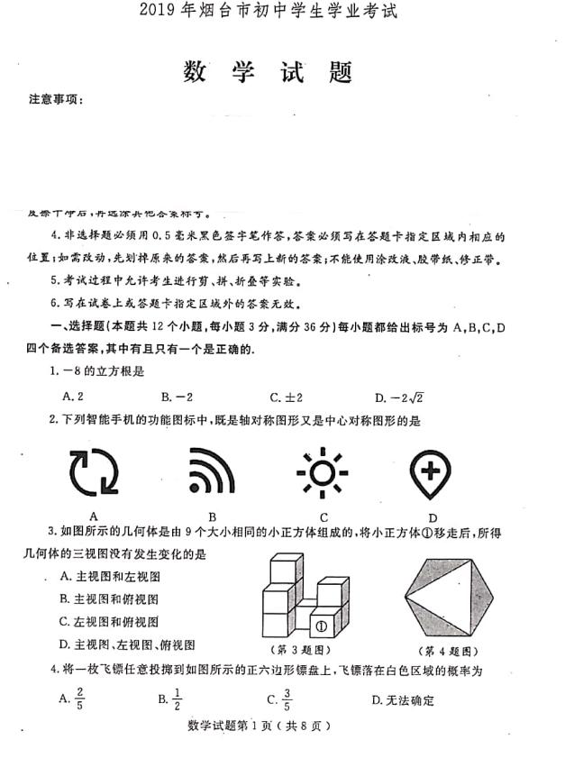 2019年山東煙臺中考數學真題及答案【圖片版】.png