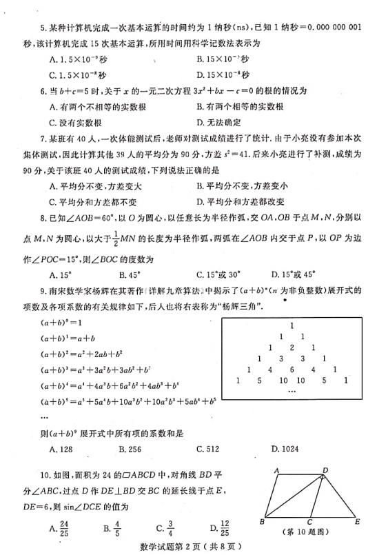 2019年山東煙臺中考數學真題及答案【圖片版】2.png