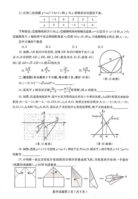 2019年山東煙臺中考數學真題及答案【圖片版】3.png