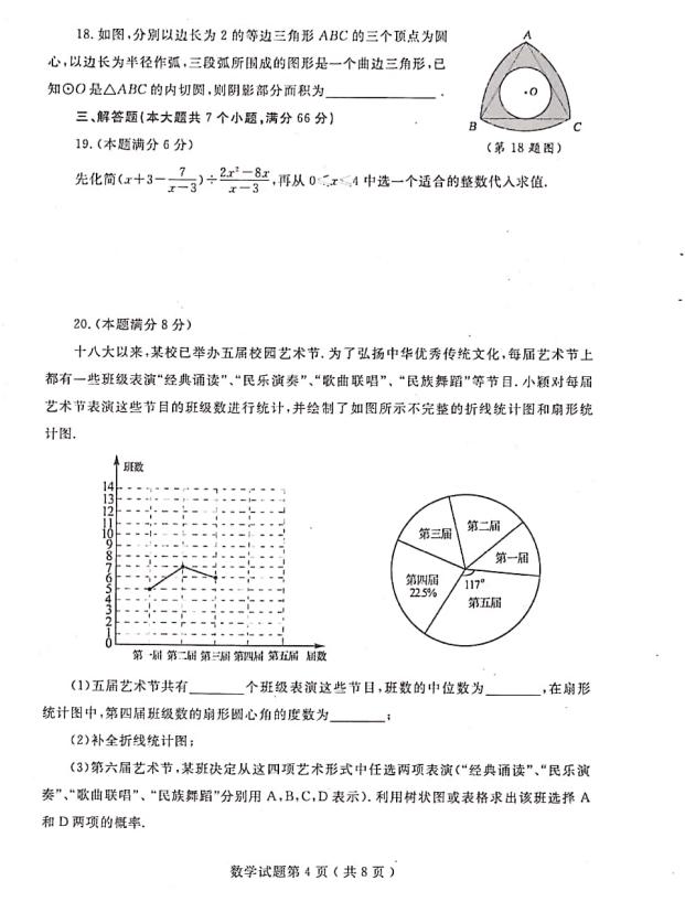 2019年山東煙臺中考數學真題及答案【圖片版】4.png