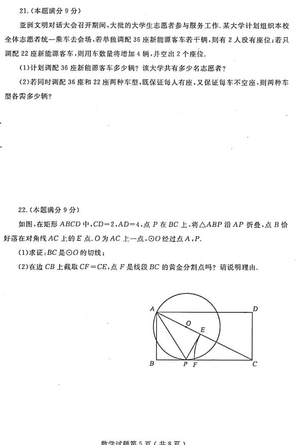 2019年山東煙臺中考數學真題及答案【圖片版】5.png