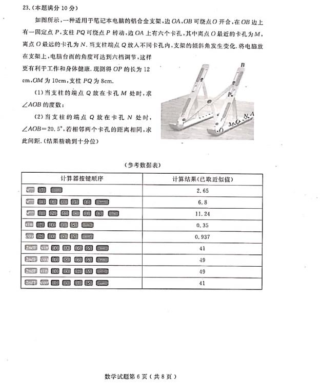 2019年山東煙臺中考數學真題及答案【圖片版】6.png