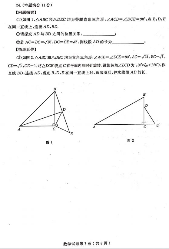 2019年山東煙臺中考數學真題及答案【圖片版】7.png