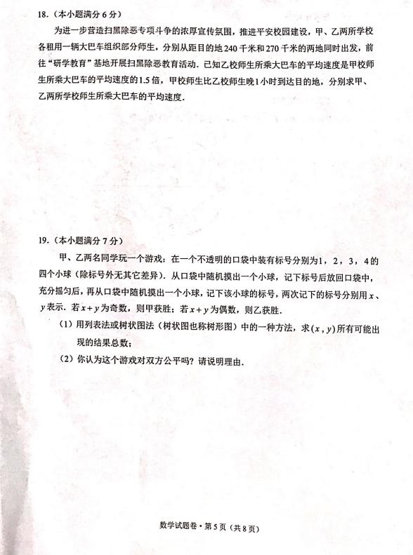 2019年云南昆明中考數學真題【圖片版】5.png
