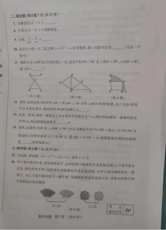 2019年吉林中考數學真題及答案【圖片版】2.png