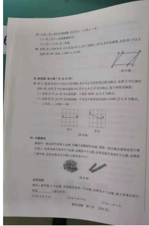 2019年吉林中考數學真題及答案【圖片版】3.png