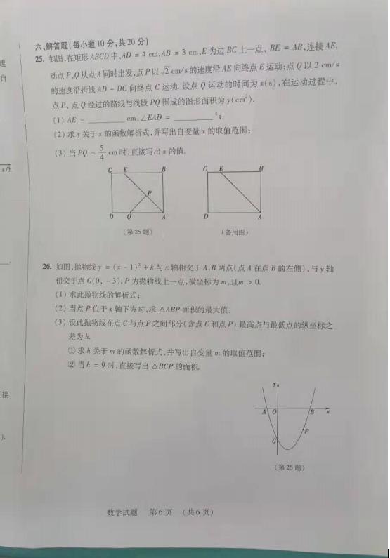 2019年吉林中考數學真題及答案【圖片版】6.png