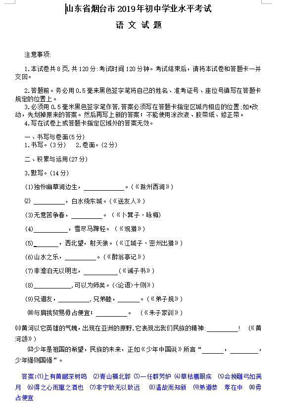2019年山東煙臺中考語文真題答案【圖片版】.png