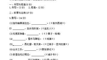 2019年山東煙臺中考語文真題答案【圖片版】