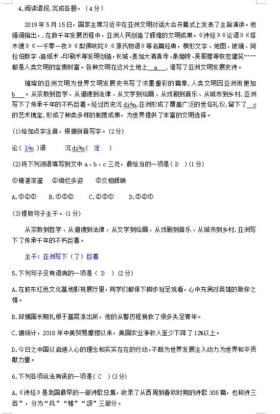 2019年山東煙臺中考語文真題答案【圖片版】2.png