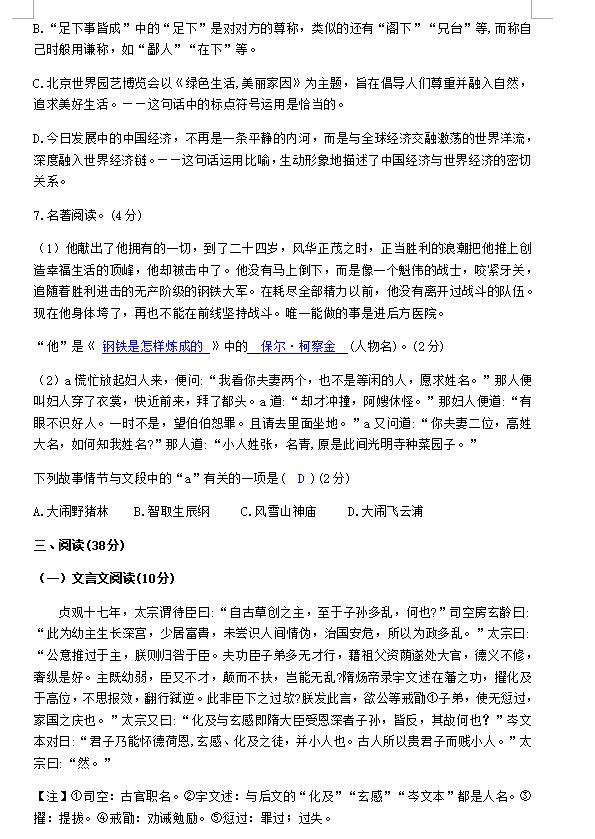 2019年山東煙臺中考語文真題答案【圖片版】3.png