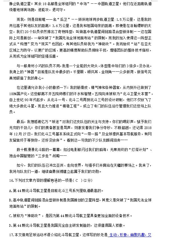 2019年山東煙臺中考語文真題答案【圖片版】6.png