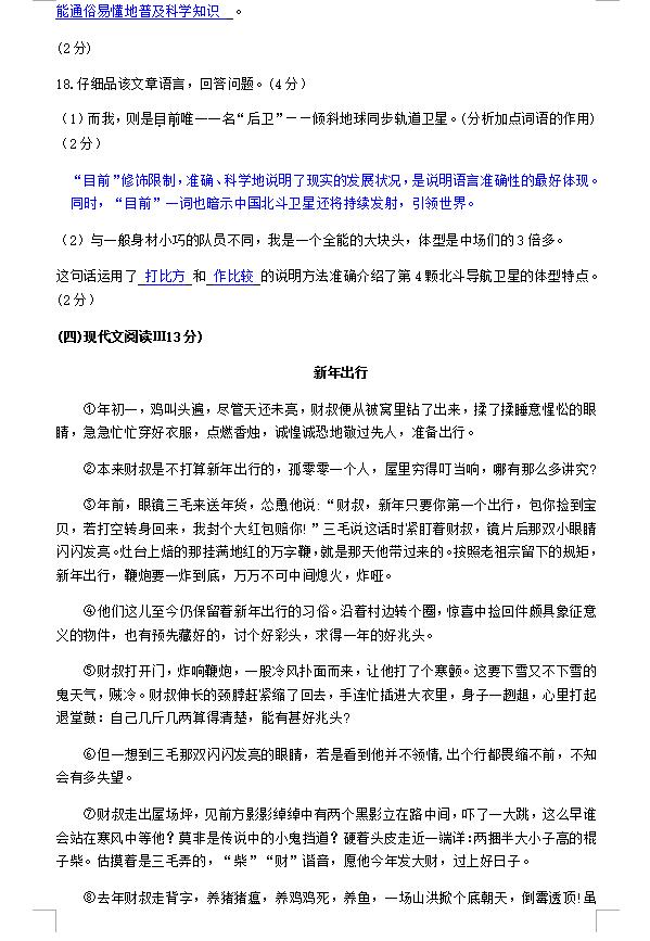 2019年山東煙臺中考語文真題答案【圖片版】7.png