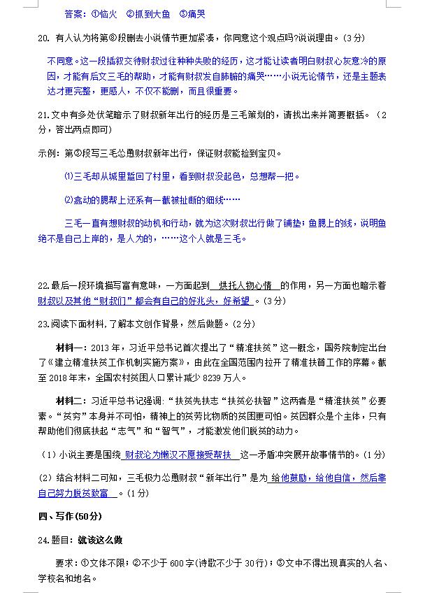 2019年山東煙臺中考語文真題答案【圖片版】9.png