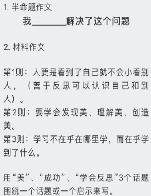 2019年云南中考語文作文題目