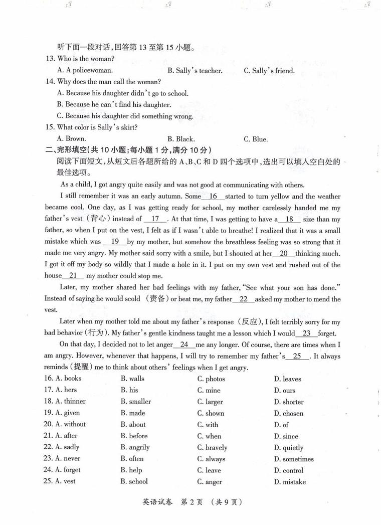 2019宁夏中考英语真题及答案