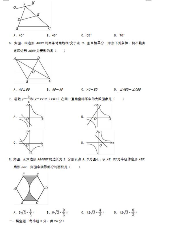 2019寧夏中考數學真題及答案
