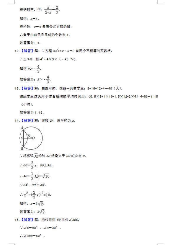 2019宁夏中考数学真题及答案