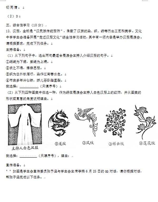 2019贵州遵义中考语文真题及答案