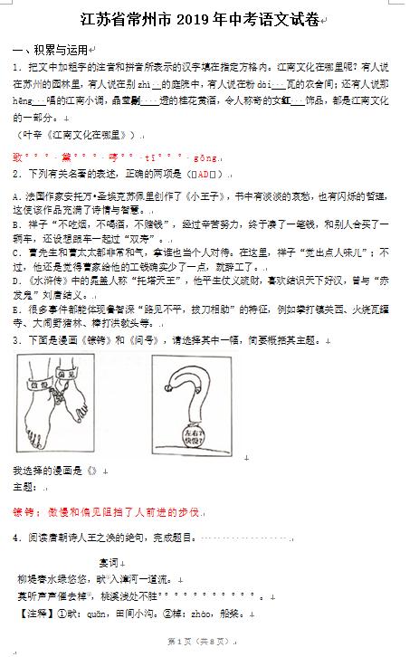 2019年江蘇常州中考語文真題及答案【圖片版】.png