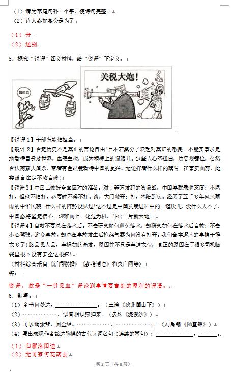 2019年江蘇常州中考語文真題及答案【圖片版】2.png