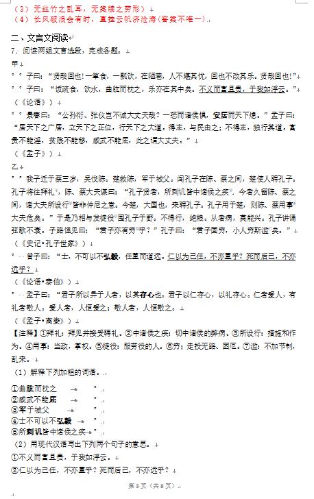 2019年江蘇常州中考語文真題及答案【圖片版】3.png