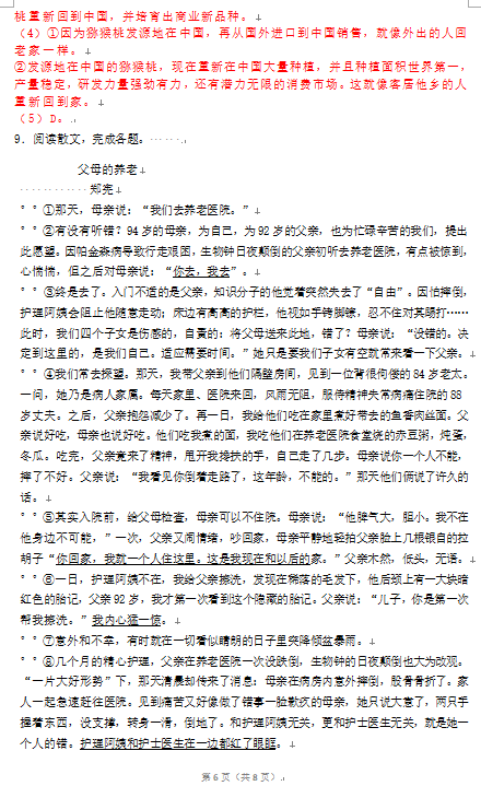 2019年江蘇常州中考語文真題及答案【圖片版】6.png