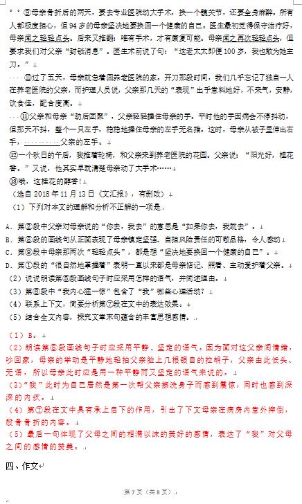 2019年江蘇常州中考語文真題及答案【圖片版】7.png
