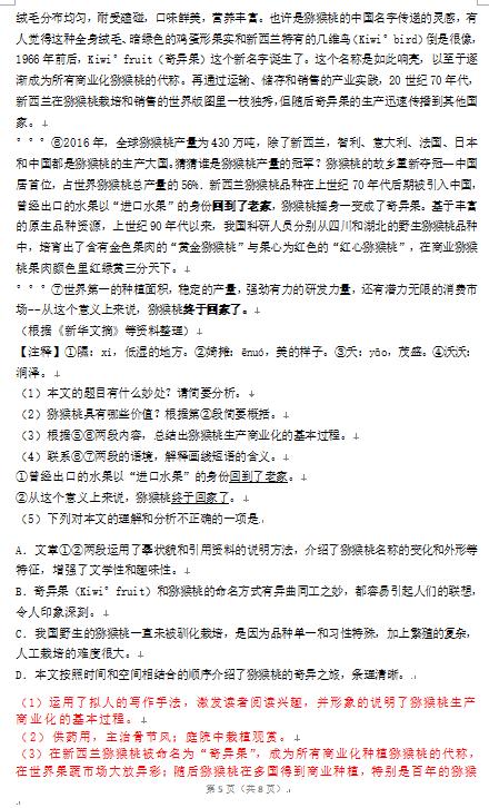 2019年江蘇常州中考語文真題及答案【圖片版】5.png
