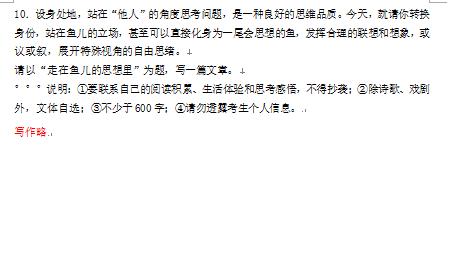 2019年江蘇常州中考語文真題及答案【圖片版】8.png