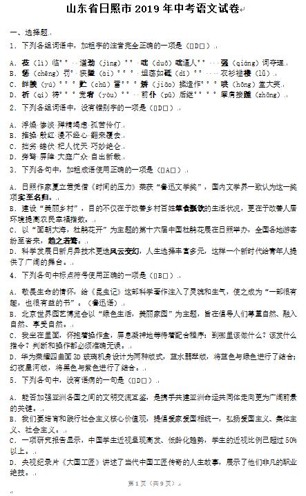 2019年山东日照中考语文真题及答案【图片版】.png
