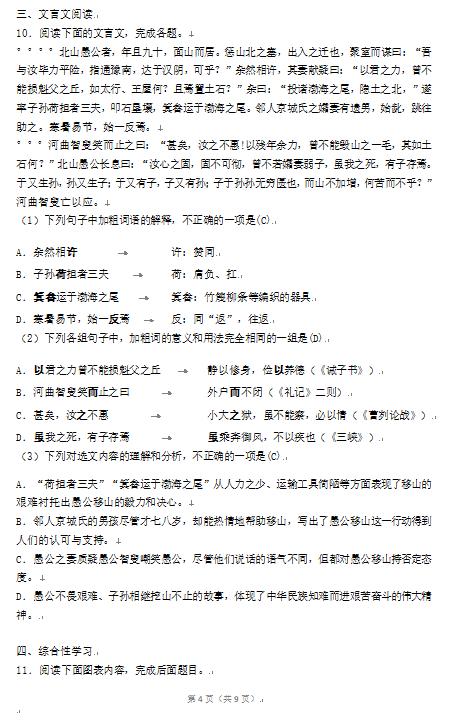 2019年山东日照中考语文真题及答案【图片版】4.png
