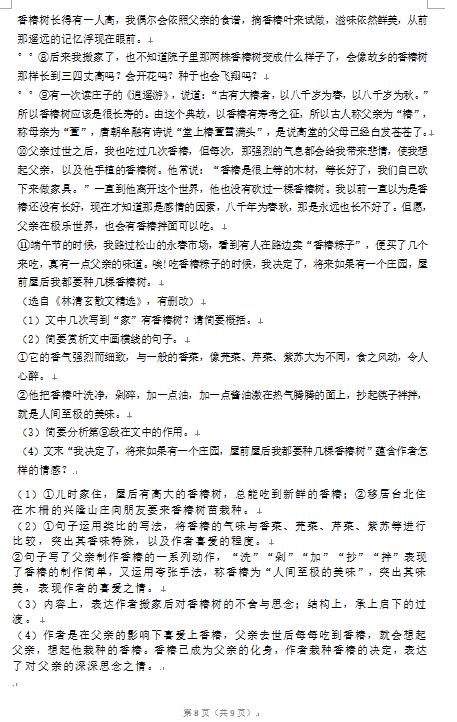 2019年山東日照中考語文真題及答案【圖片版】8.png