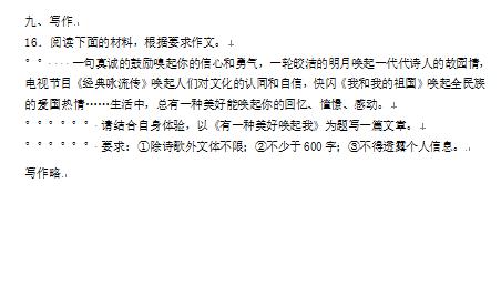 2019年山東日照中考語文真題及答案【圖片版】9.png
