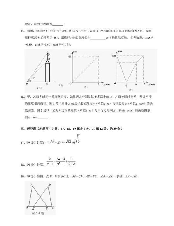 2019遼寧大連中考數學真題及答案