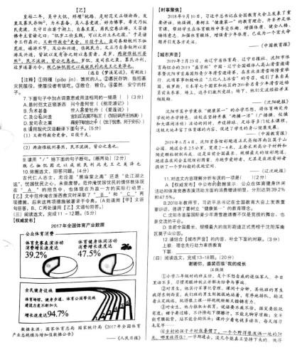 2019年遼寧沈陽中考語文真題及答案【圖片版】