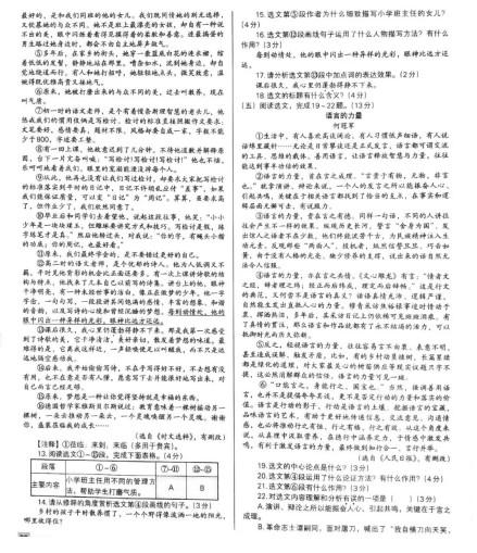 2019年辽宁沈阳中考语文真题及答案【图片版】