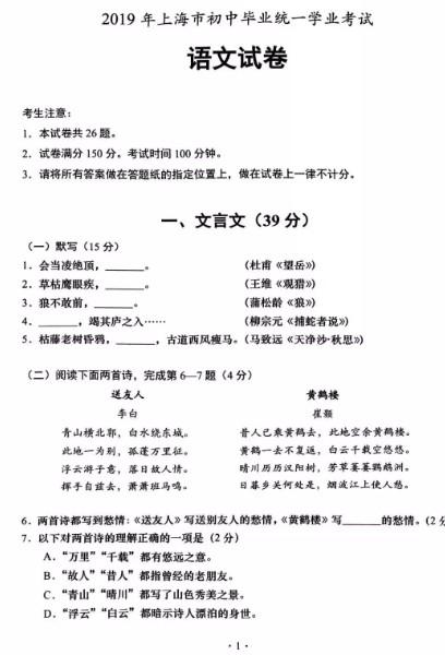 2019年上海中考語文真題及答案【圖片版】