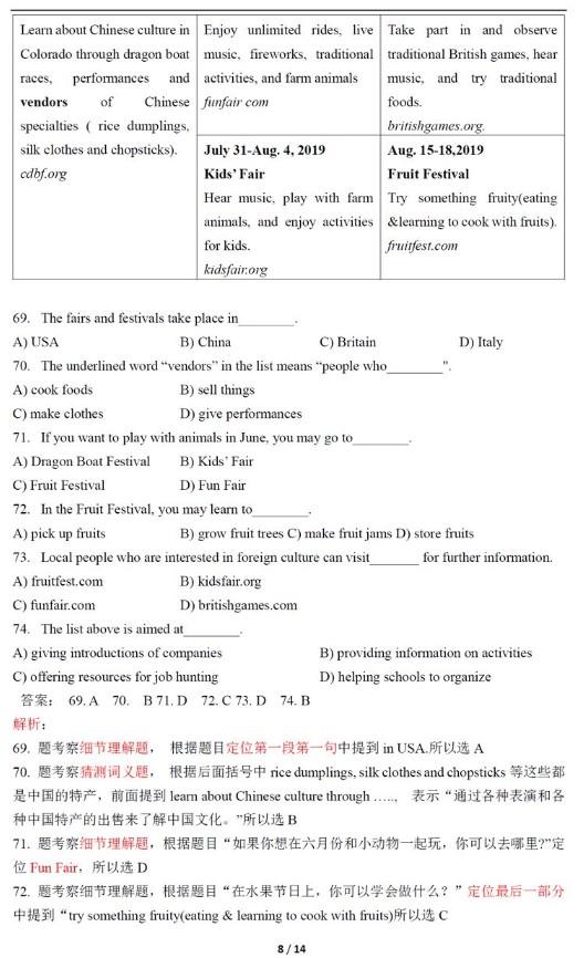 2019年上海中考英語真題及答案【圖片版】
