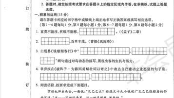 2019年吉林中考語文真題及答案【圖片版】