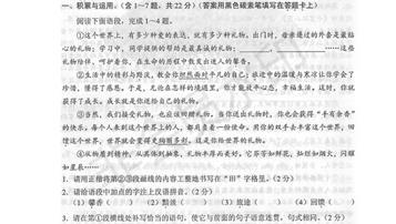 2019年云南中考語文真題【圖片版】