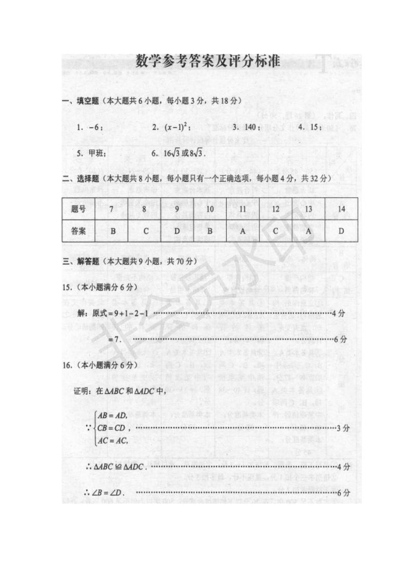 2019年云南中考数学真题答案【图片版】.png