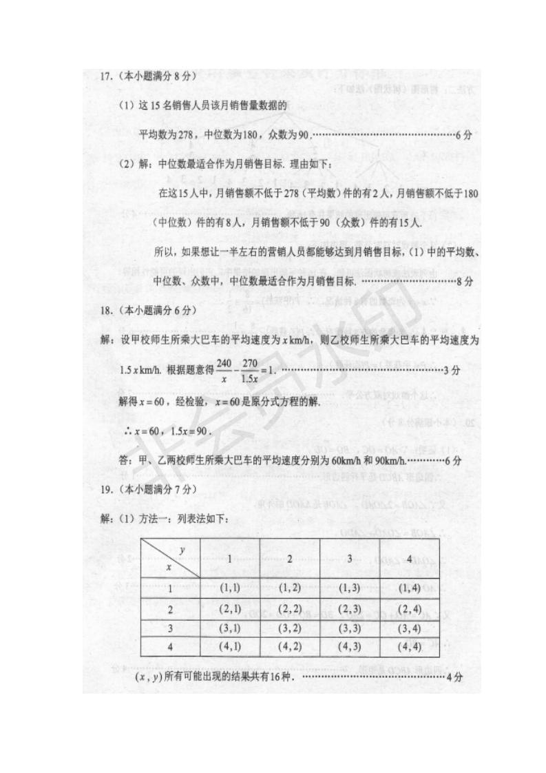 2019年云南中考数学真题答案【图片版】2.png