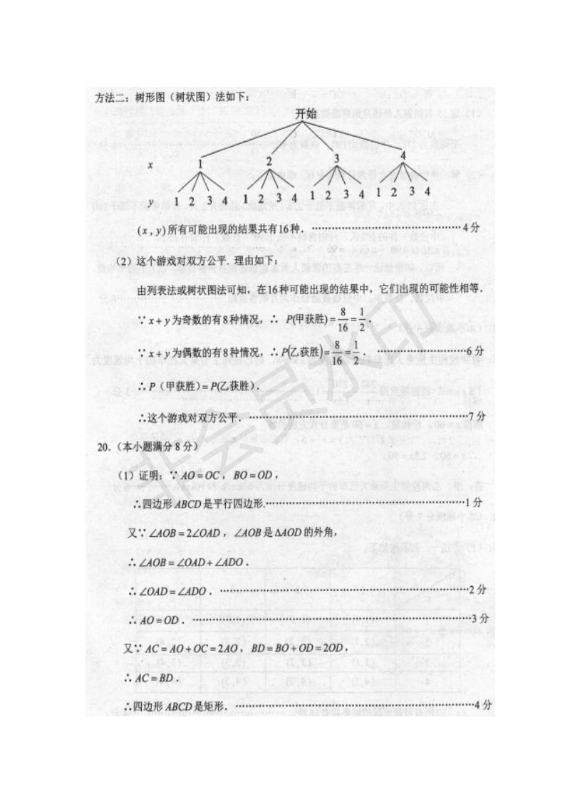 2019年云南中考数学真题答案【图片版】3.png